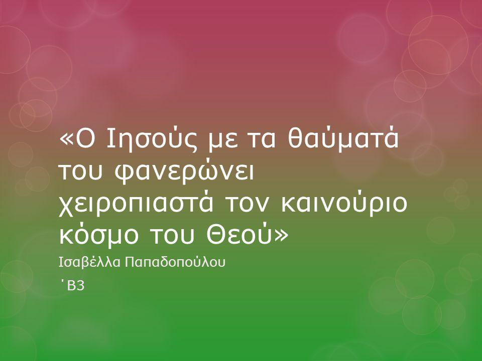 Ισαβέλλα Παπαδοπούλου ΄Β3