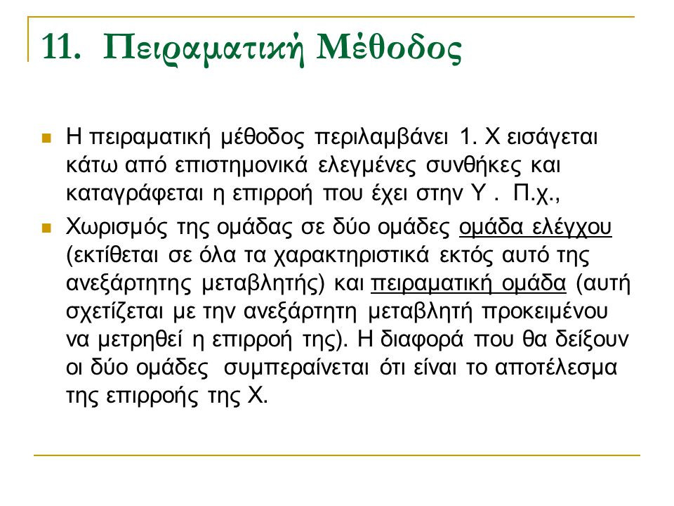 11. Πειραματική Μέθοδος
