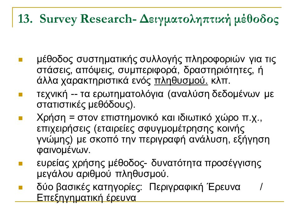 13. Survey Research- Δειγματοληπτική μέθοδος