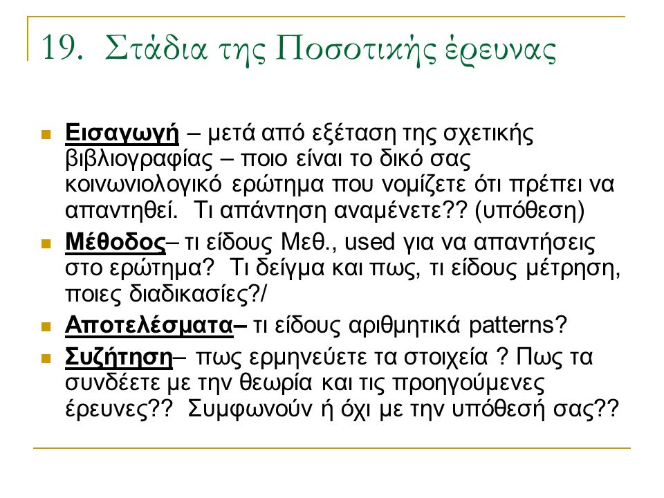 19. Στάδια της Ποσοτικής έρευνας