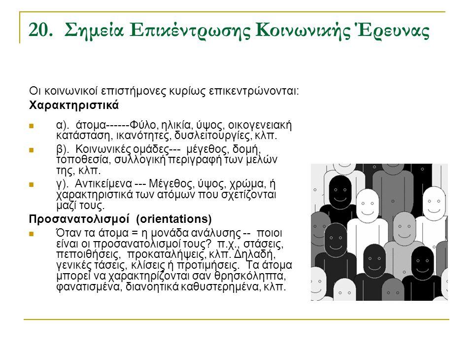 20. Σημεία Επικέντρωσης Κοινωνικής Έρευνας