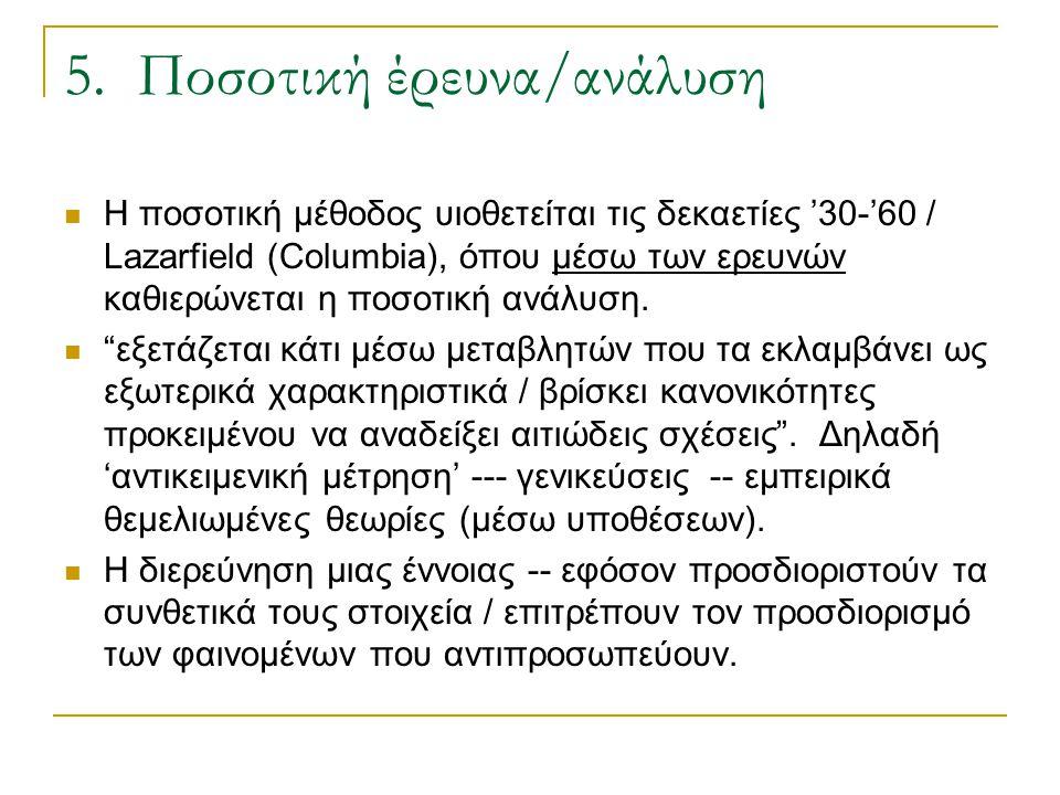 5. Ποσοτική έρευνα/ανάλυση