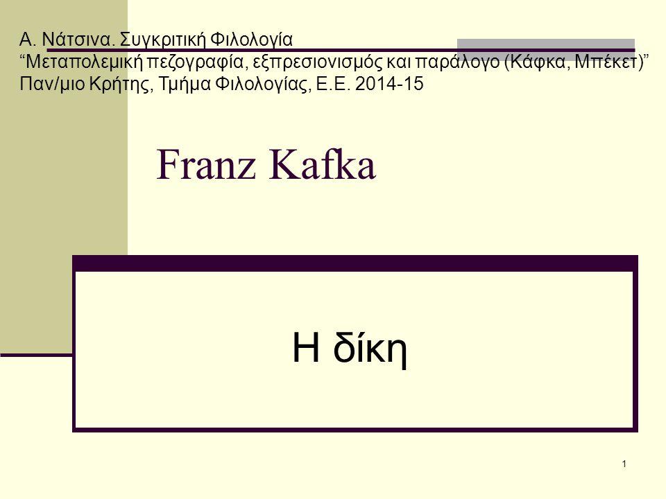 Franz Kafka Η δίκη Α. Νάτσινα. Συγκριτική Φιλολογία