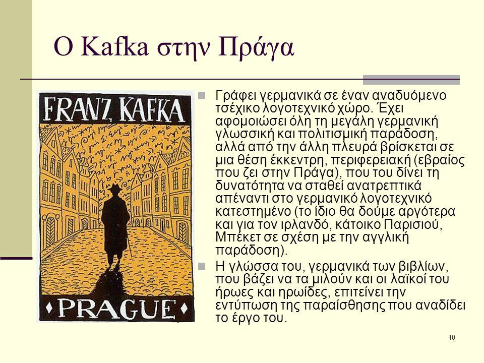O Kafka στην Πράγα