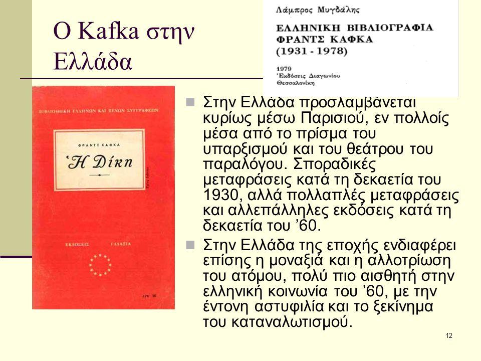 Ο Kafka στην Ελλάδα
