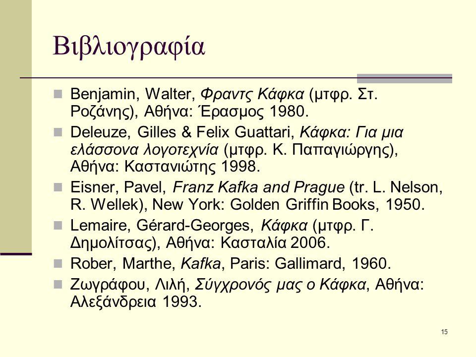 Βιβλιογραφία Benjamin, Walter, Φραντς Κάφκα (μτφρ. Στ. Ροζάνης), Αθήνα: Έρασμος 1980.
