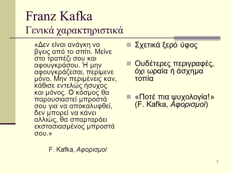 Franz Kafka Γενικά χαρακτηριστικά