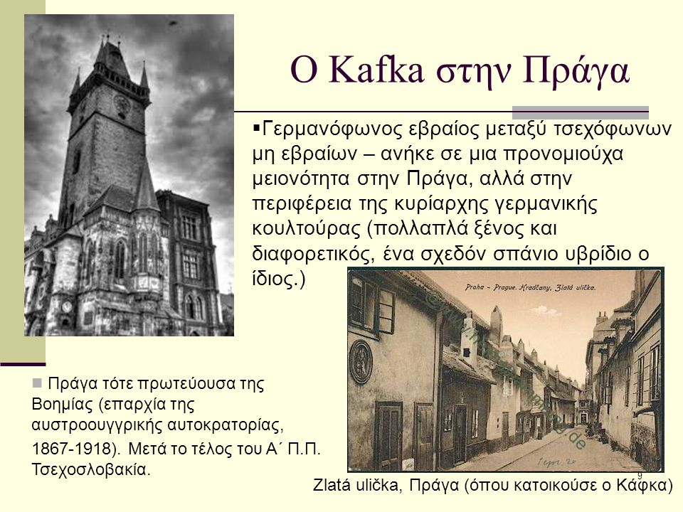 Ο Kafka στην Πράγα