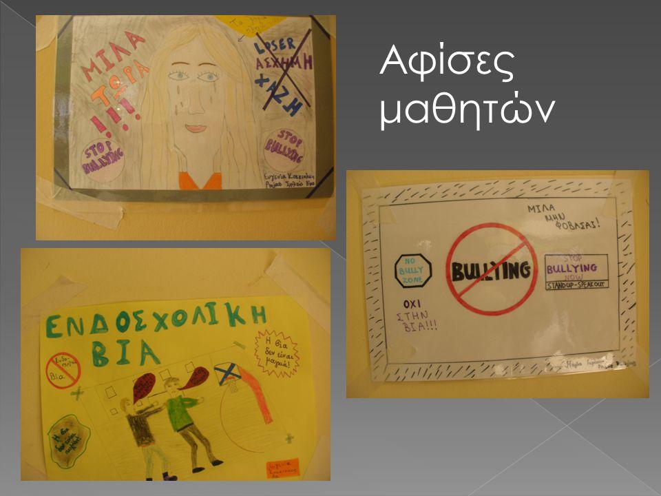 Αφίσες μαθητών