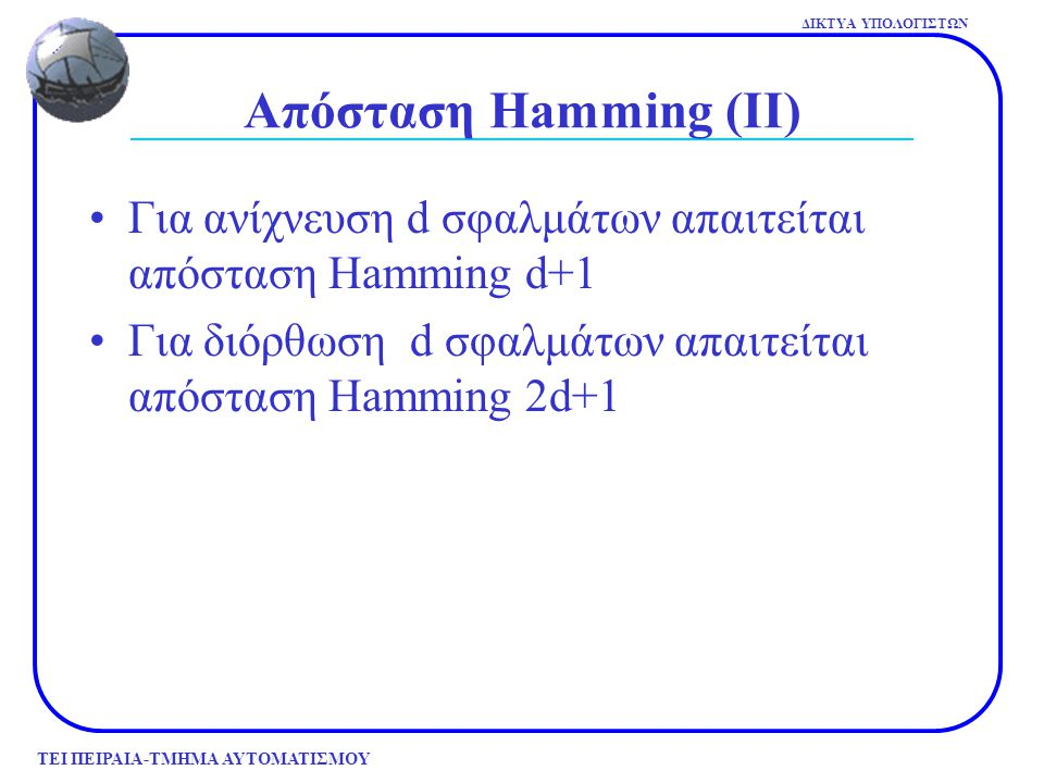 Απόσταση Hamming (ΙΙ) Για ανίχνευση d σφαλμάτων απαιτείται απόσταση Hamming d+1.