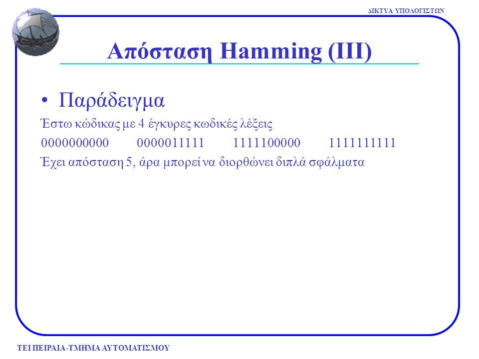 Απόσταση Hamming (ΙΙΙ)