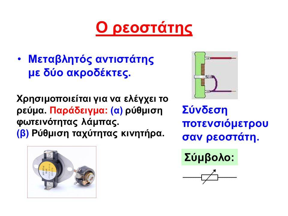 Ο ρεοστάτης Μεταβλητός αντιστάτης με δύο ακροδέκτες.