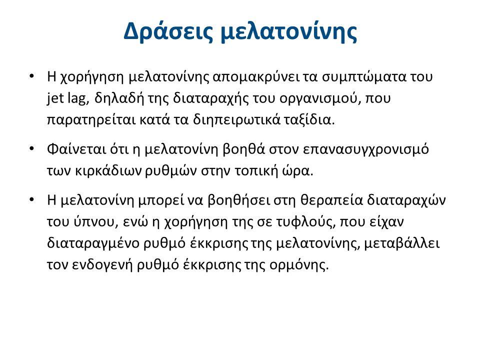 Μελατονίνη και νευροενδοκρινική λειτουργία 1/2