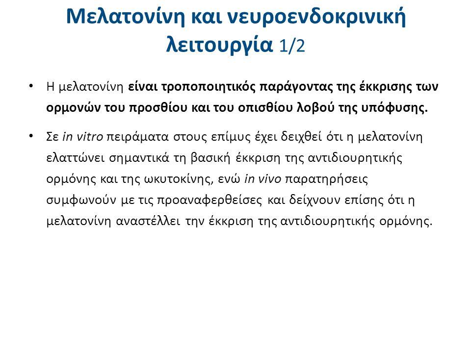 Μελατονίνη και νευροενδοκρινική λειτουργία 2/2