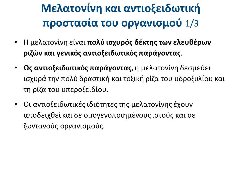 Μελατονίνη και αντιοξειδωτική προστασία του οργανισμού 2/3
