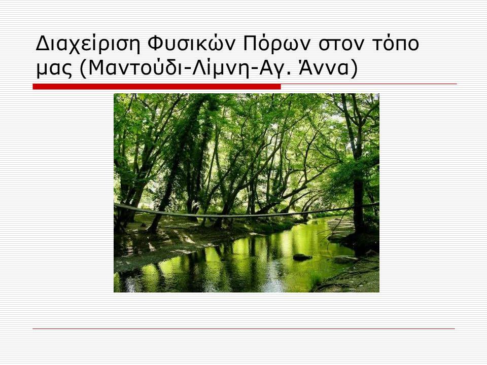 Διαχείριση Φυσικών Πόρων στον τόπο μας (Μαντούδι-Λίμνη-Αγ. Άννα)