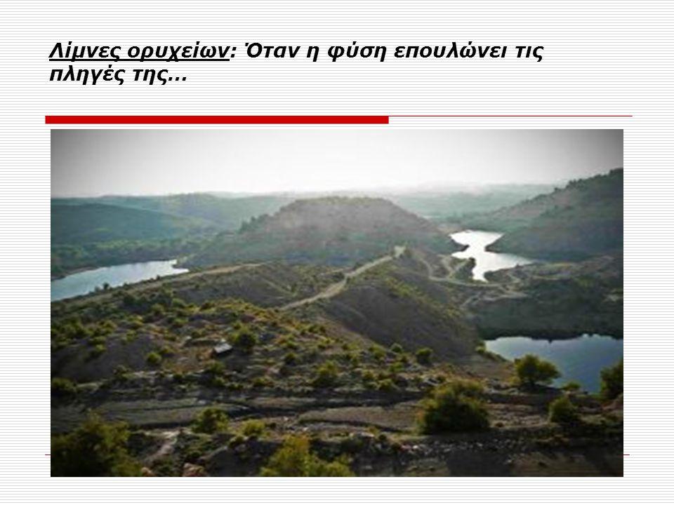 Λίμνες ορυχείων: Όταν η φύση επουλώνει τις πληγές της…