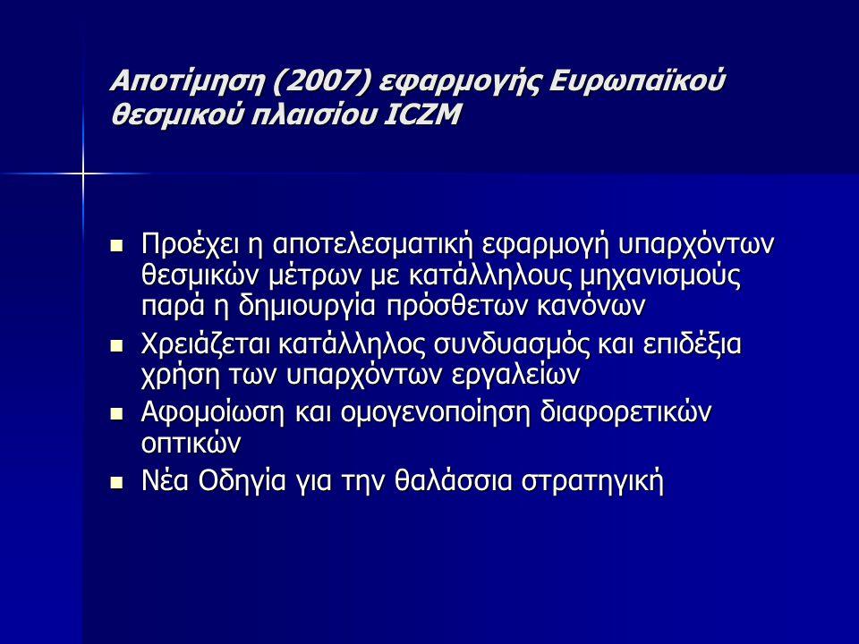 Αποτίμηση (2007) εφαρμογής Ευρωπαϊκού θεσμικού πλαισίου ICZM