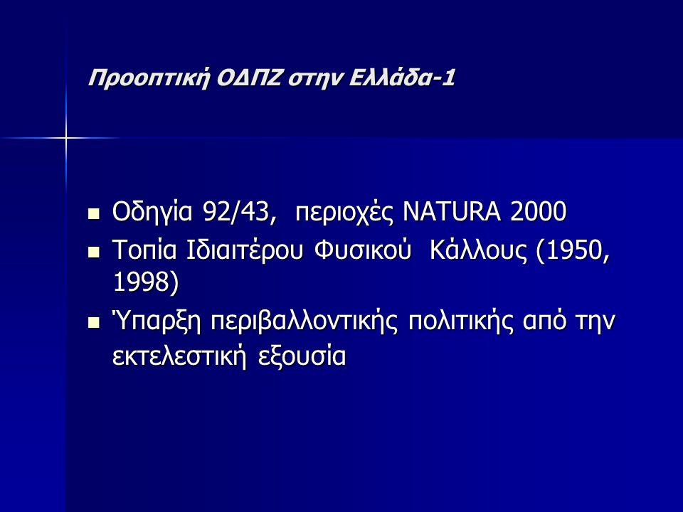 Προοπτική ΟΔΠΖ στην Ελλάδα-1