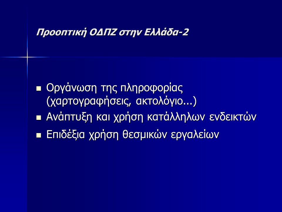 Προοπτική ΟΔΠΖ στην Ελλάδα-2
