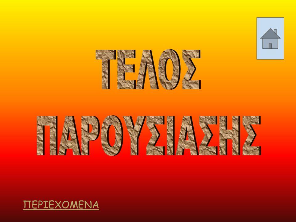 ΤΕΛΟΣ ΠΑΡΟΥΣΙΑΣΗΣ ΠΕΡΙΕΧΟΜΕΝΑ