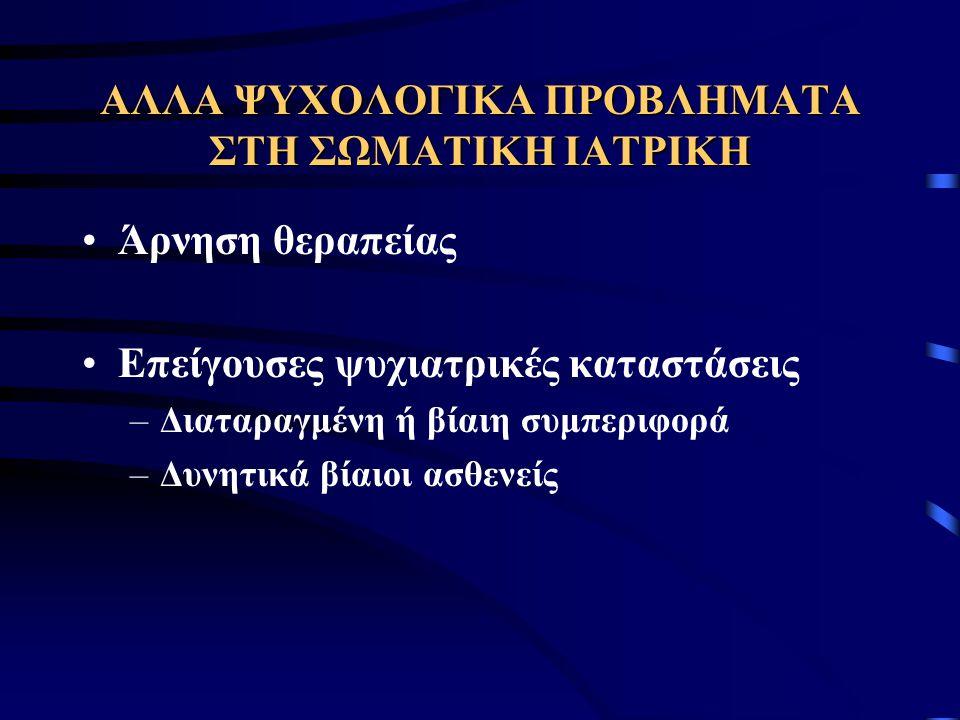 ΑΛΛΑ ΨΥΧΟΛΟΓΙΚΑ ΠΡΟΒΛΗΜΑΤΑ ΣΤΗ ΣΩΜΑΤΙΚΗ ΙΑΤΡΙΚΗ