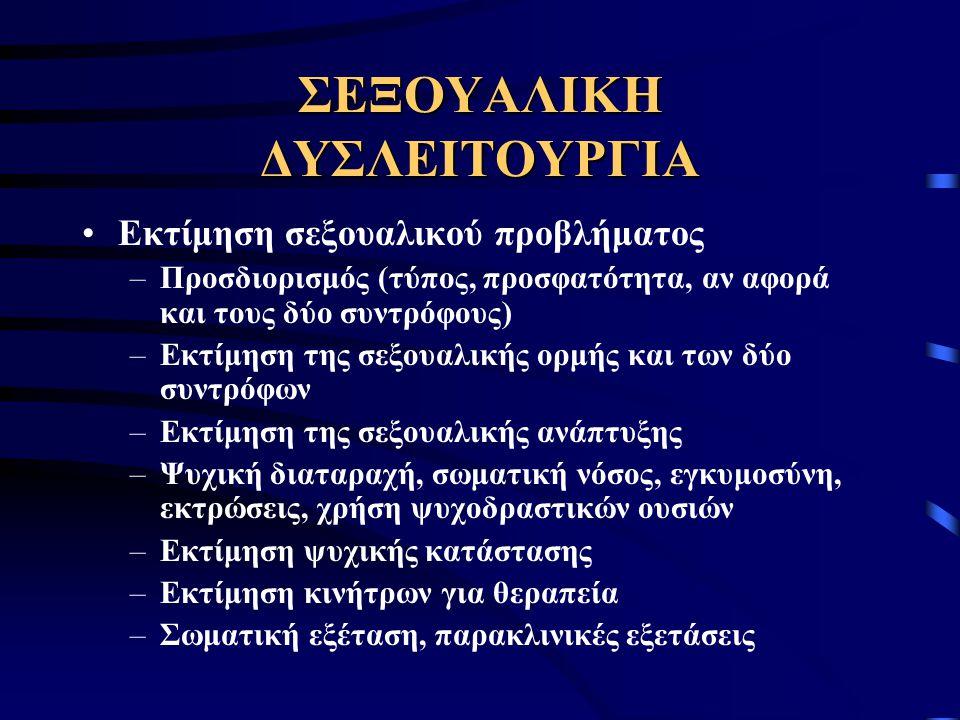 ΣΕΞΟΥΑΛΙΚΗ ΔΥΣΛΕΙΤΟΥΡΓΙΑ