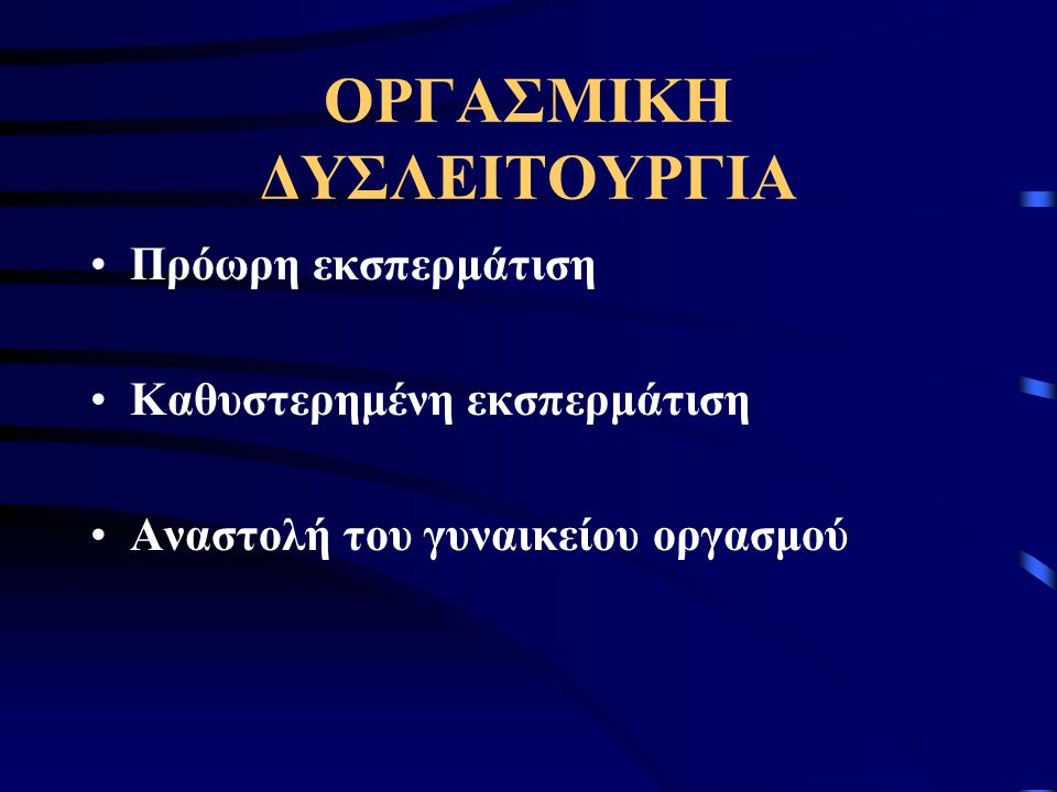 ΟΡΓΑΣΜΙΚΗ ΔΥΣΛΕΙΤΟΥΡΓΙΑ