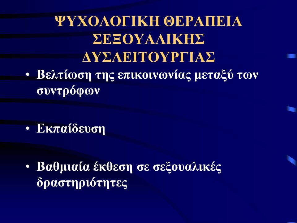 ΨΥΧΟΛΟΓΙΚΗ ΘΕΡΑΠΕΙΑ ΣΕΞΟΥΑΛΙΚΗΣ ΔΥΣΛΕΙΤΟΥΡΓΙΑΣ