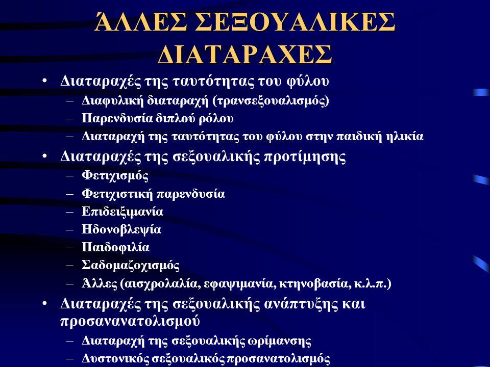 ΆΛΛΕΣ ΣΕΞΟΥΑΛΙΚΕΣ ΔΙΑΤΑΡΑΧΕΣ