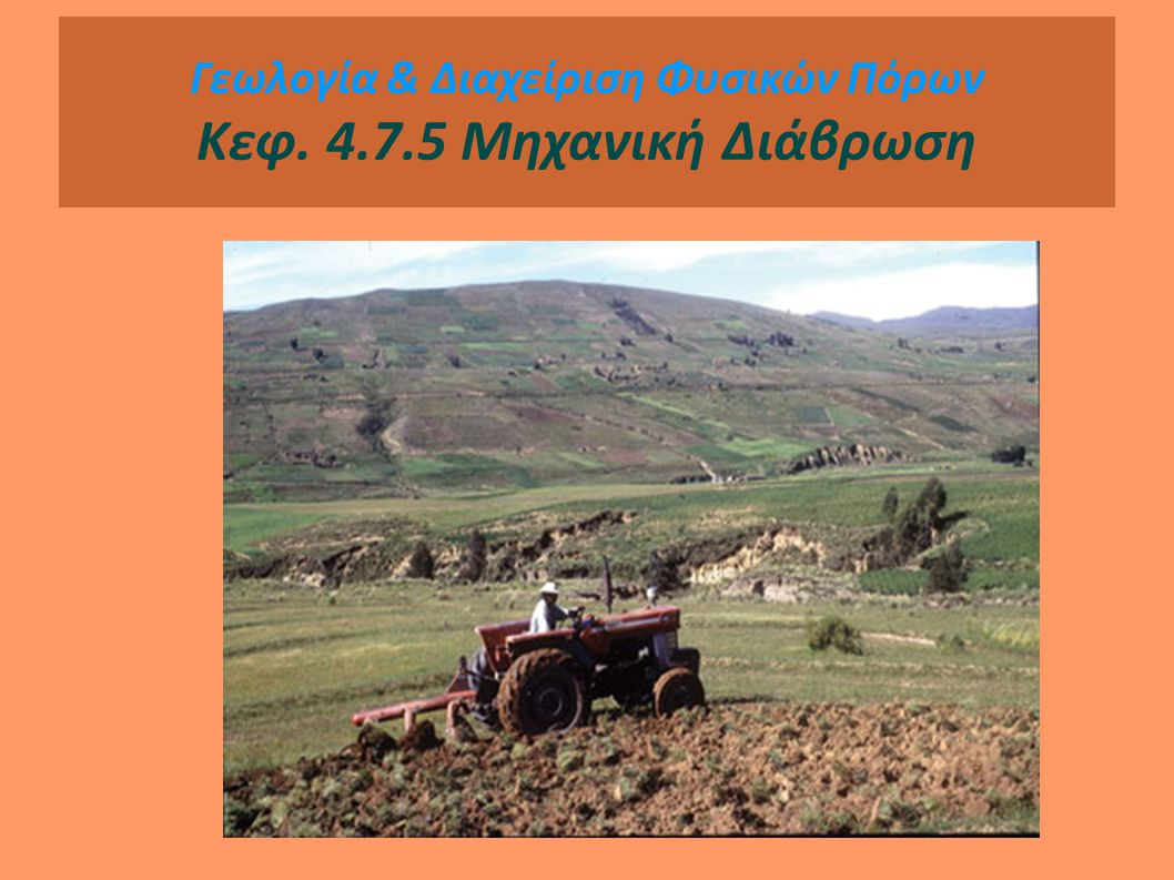 Γεωλογία & Διαχείριση Φυσικών Πόρων Κεφ. 4.7.5 Μηχανική Διάβρωση