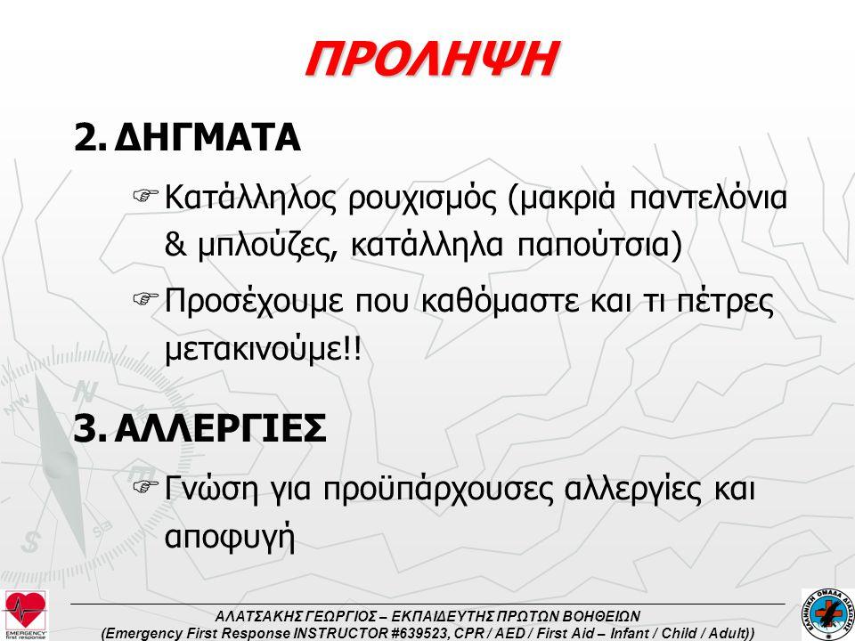 ΑΛΑΤΣΑΚΗΣ ΓΕΩΡΓΙΟΣ – ΕΚΠΑΙΔΕΥΤΗΣ ΠΡΩΤΩΝ ΒΟΗΘΕΙΩΝ