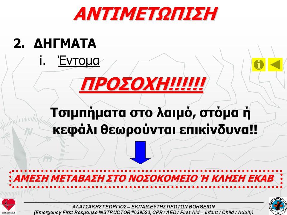 ΑΝΤΙΜΕΤΩΠΙΣΗ ΠΡΟΣΟΧΗ!!!!!! ΔΗΓΜΑΤΑ Έντομα
