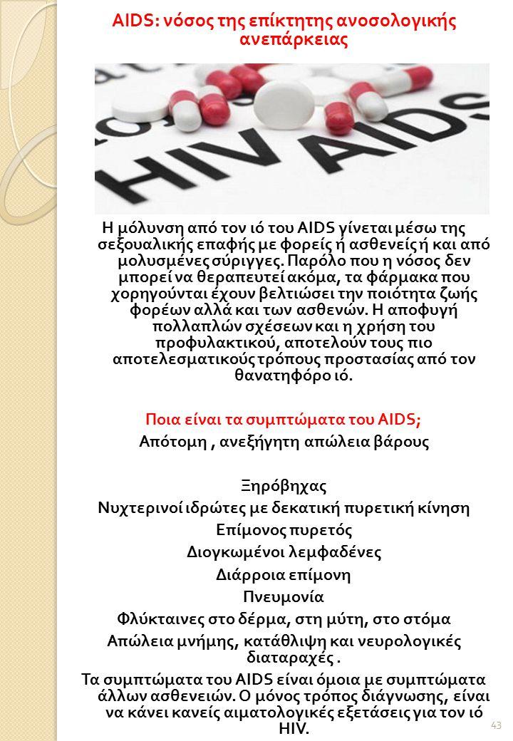 AIDS: νόσος της επίκτητης ανοσολογικής ανεπάρκειας