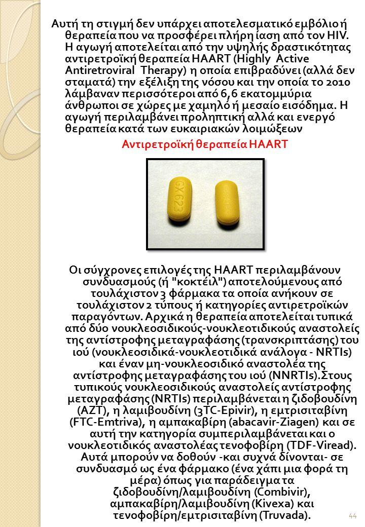 Αντιρετροϊκή θεραπεία HAART