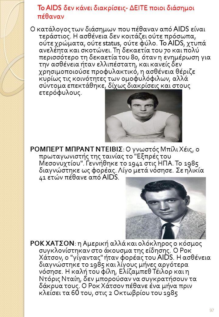 To AIDS δεν κάνει διακρίσεις- ΔΕΙΤΕ ποιοι διάσημοι πέθαναν