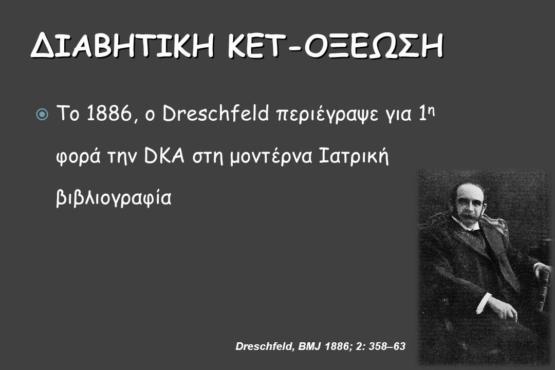 ΔΙΑΒΗΤΙΚΗ ΚΕΤ-ΟΞΕΩΣΗ Το 1886, ο Dreschfeld περιέγραψε για 1η φορά την DKA στη μοντέρνα Ιατρική βιβλιογραφία.