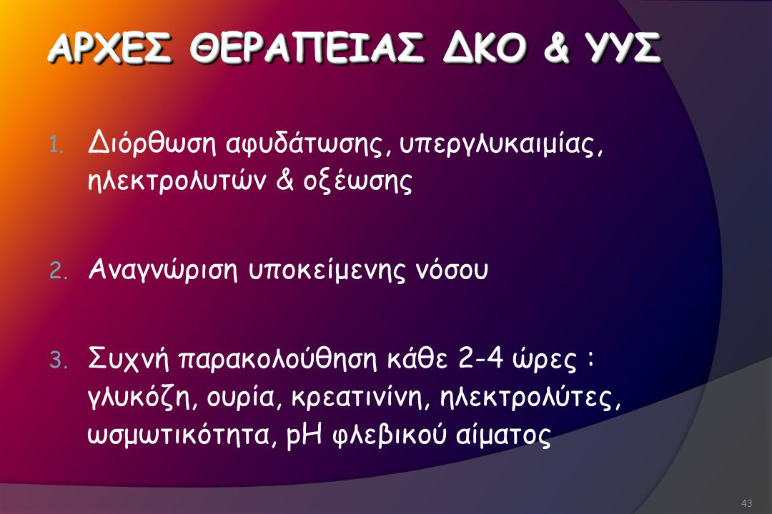 ΑΡΧΕΣ ΘΕΡΑΠΕΙΑΣ ΔΚΟ & ΥΥΣ