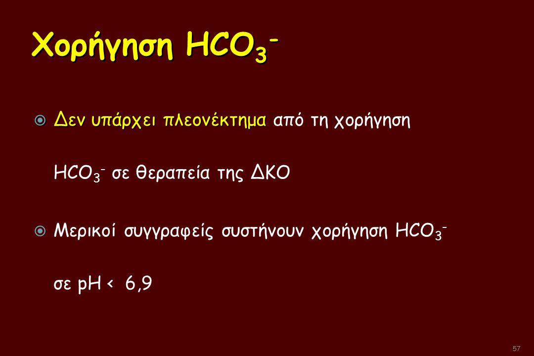 Χορήγηση HCO3- Δεν υπάρχει πλεονέκτημα από τη χορήγηση HCO3- σε θεραπεία της ΔΚΟ. Μερικοί συγγραφείς συστήνουν χορήγηση HCO3- σε pH < 6,9.