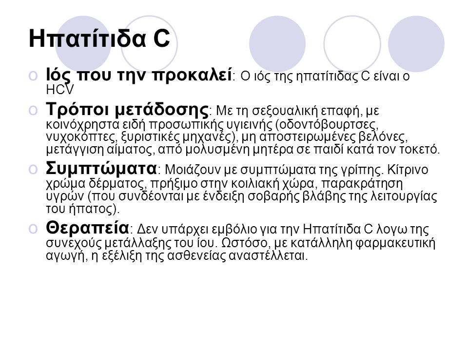 Ηπατίτιδα C Ιός που την προκαλεί: Ο ιός της ηπατίτιδας C είναι ο HCV