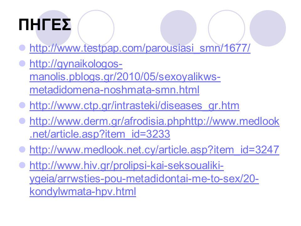 ΠΗΓΕΣ http://www.testpap.com/parousiasi_smn/1677/