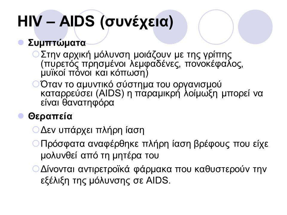 HIV – AIDS (συνέχεια) Συμπτώματα
