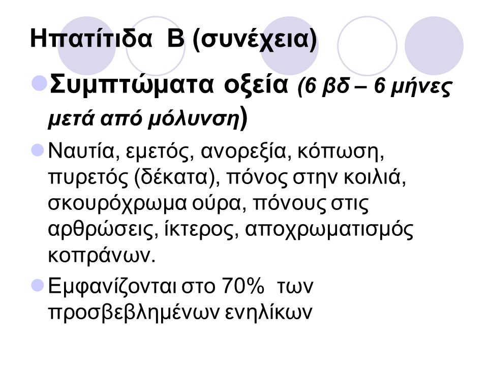 Ηπατίτιδα Β (συνέχεια)