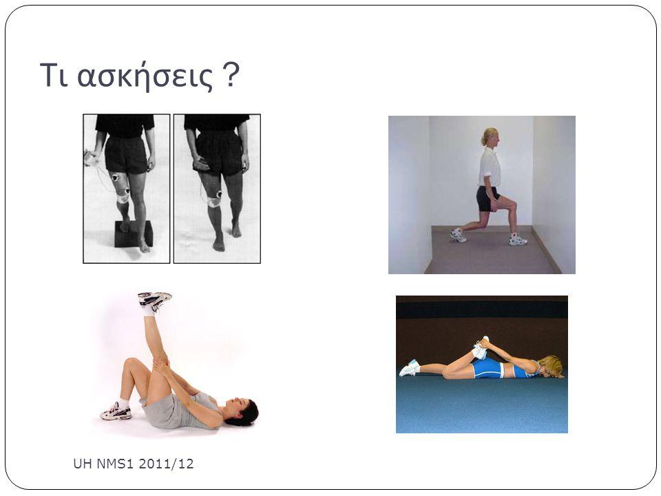 Τι ασκήσεις UH NMS1 2011/12