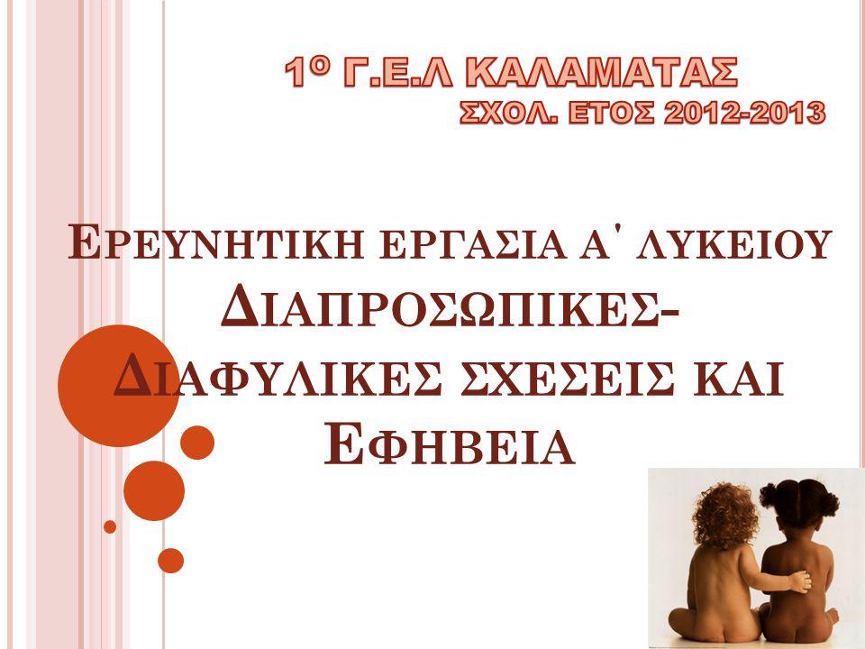 1Ο Γ.Ε.Λ ΚΑΛΑΜΑΤΑΣ ΣΧΟΛ. ΕΤΟΣ 2012-2013.