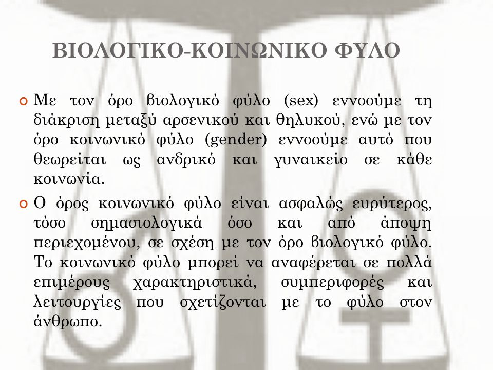 ΒΙΟΛΟΓΙΚΟ-ΚΟΙΝΩΝΙΚΟ ΦΥΛΟ