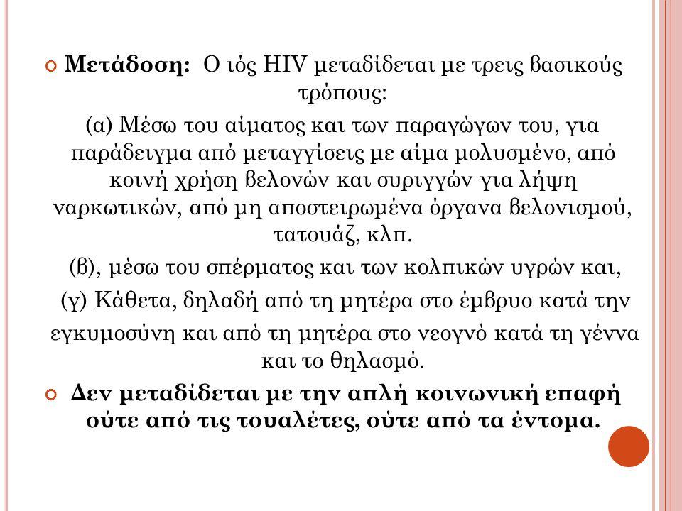 Μετάδοση: Ο ιός HIV μεταδίδεται με τρεις βασικούς τρόπους: