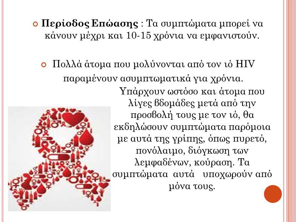 Πολλά άτομα που μολύνονται από τον ιό HIV