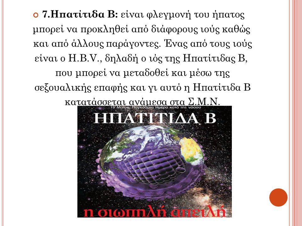7.Ηπατίτιδα Β: είναι φλεγμονή του ήπατος