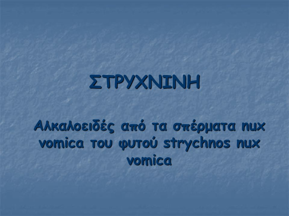 Αλκαλοειδές από τα σπέρματα nux vomica του φυτού strychnos nux vomica